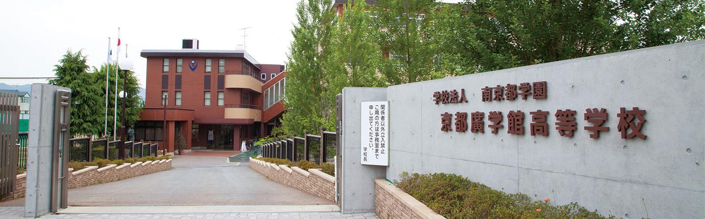 在校生・保護者の方へ|京都廣学館高等学校